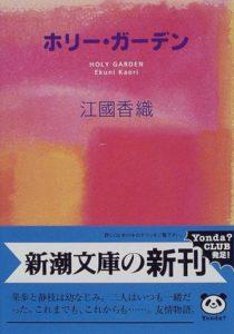 『ホリー・ガーデン』江國香織