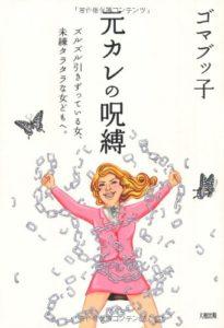 『元カレの呪縛』著者・ゴマブッ子