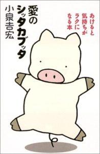 『愛のシッタカブッタ』 小泉吉宏