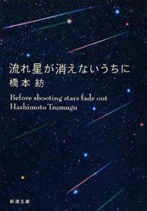 『流れ星が消えないうちに』橋本紡