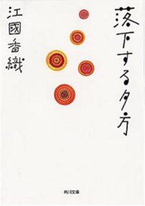 『落下する夕方』江國香織