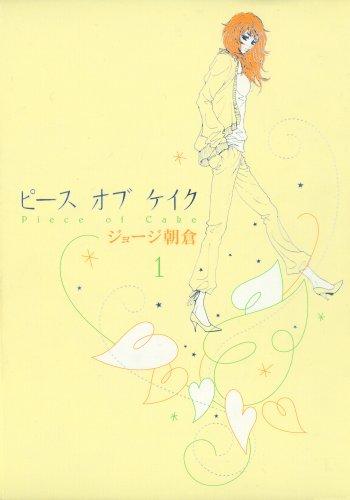 失恋漫画⑮ピース オブ ケイク