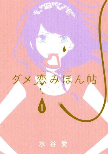 失恋漫画⑨ダメ恋みほん帖