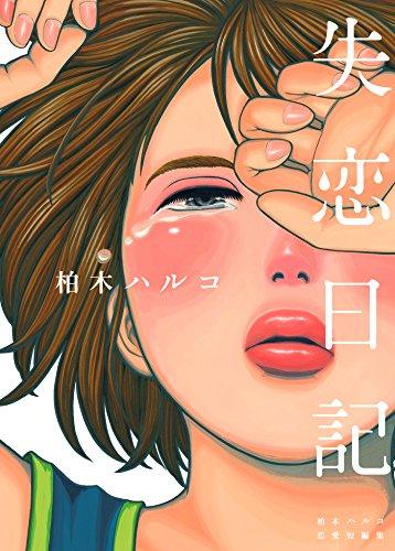 失恋漫画②失恋日記
