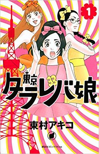 失恋漫画⑱東京タラレバ娘