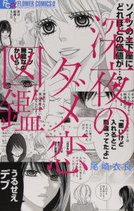 失恋漫画⑯深夜のダメ恋図鑑