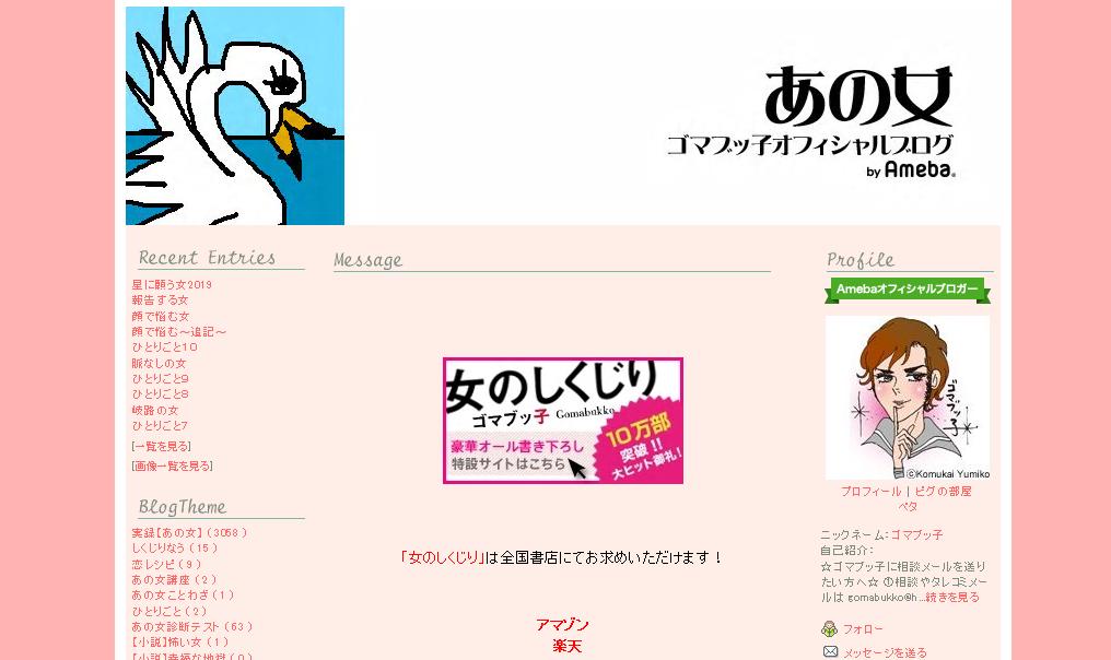 おすすめ失恋ブログ②「あの女」 ゴマブっ子オフィシャルブログ