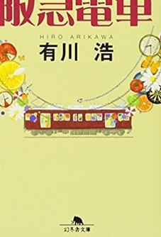 失恋から立ち直る小説②『阪急電車』有川浩