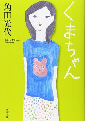 失恋から立ち直る小説③『くまちゃん』角田光代