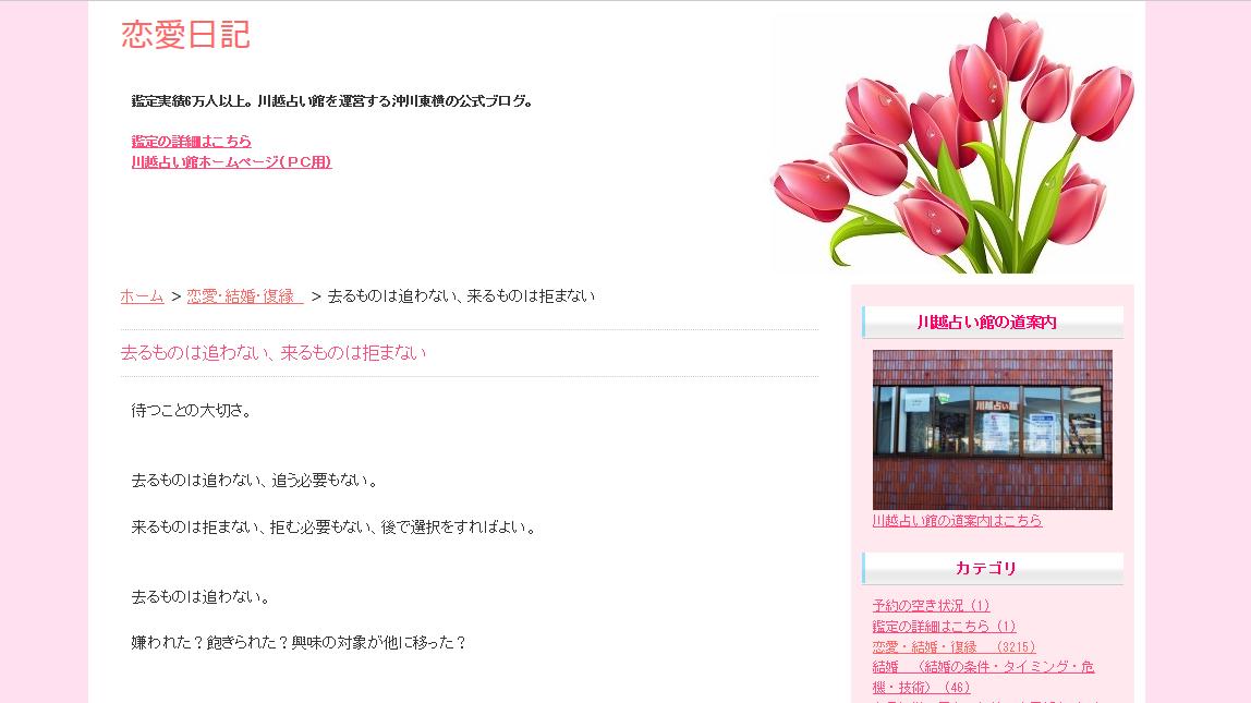 おすすめ失恋ブログ③「恋愛日記」