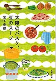 失恋から立ち直る小説①『太陽のパスタ、豆のスープ』宮下奈都